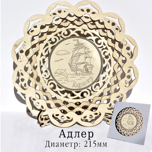 Тарелка деревянная резная 21,5 см Адлер