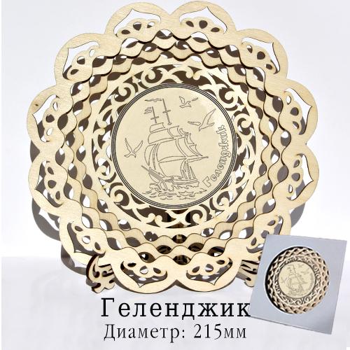 Тарелка деревянная резная 21,5 см Геленджик