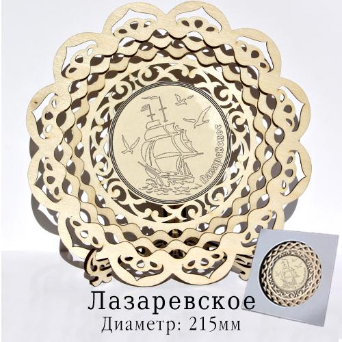 Тарелка деревянная резная 21,5 см Лазаревское