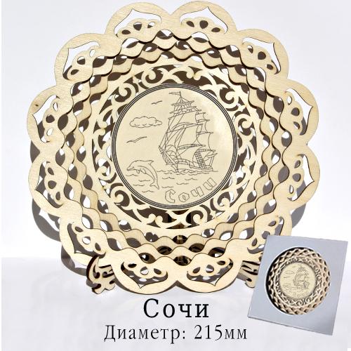 Тарелка деревянная резная 21,5 см Сочи