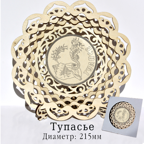 Тарелка деревянная резная 21,5 см Туапсе