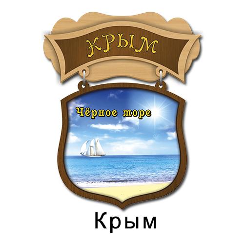 Деревянный магнит Щит Крым