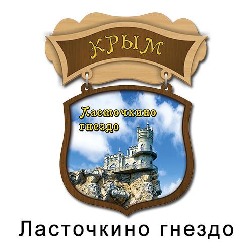 Деревянный магнит Щит Ласточкино Гнездо