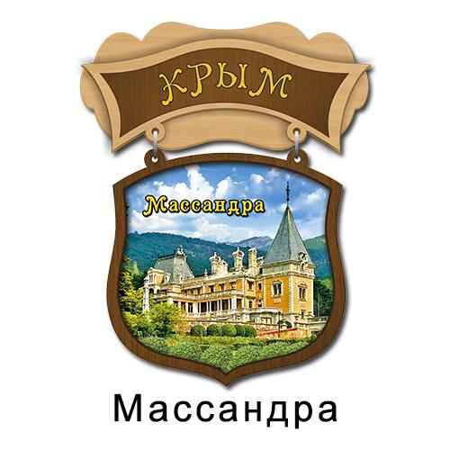 Деревянный магнит Щит Массандра