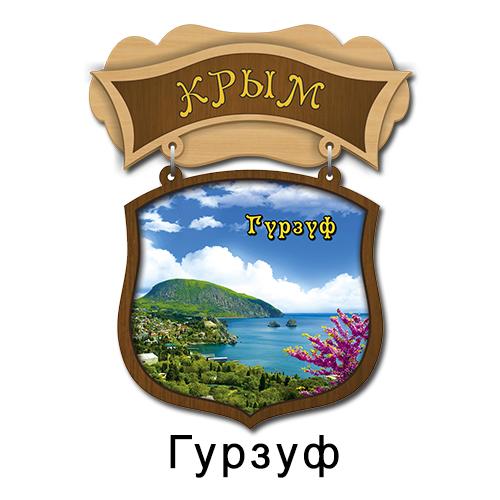 Деревянный магнит Щит Гурзуф