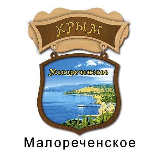 Деревянный магнит Щит Малореченское