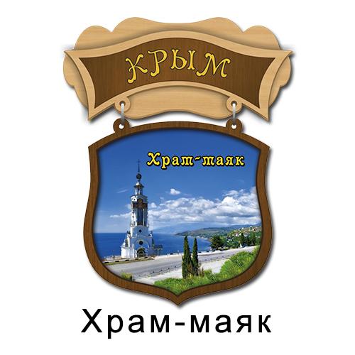 Деревянный магнит Щит Храм-маяк