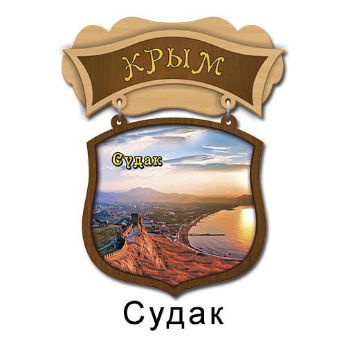 Деревянный магнит Щит Судак