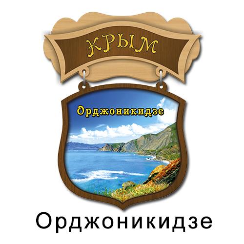 Деревянный магнит Щит Орджоникидзе