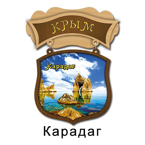 Деревянный магнит Щит Карадаг