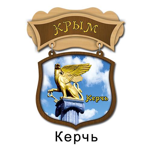 Деревянный магнит Щит Керчь