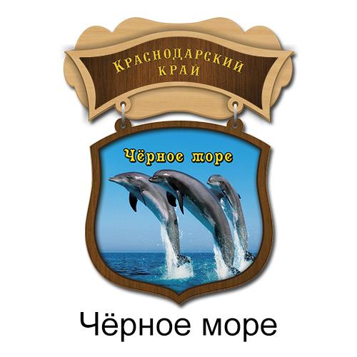 Деревянный магнит Щит Черное море