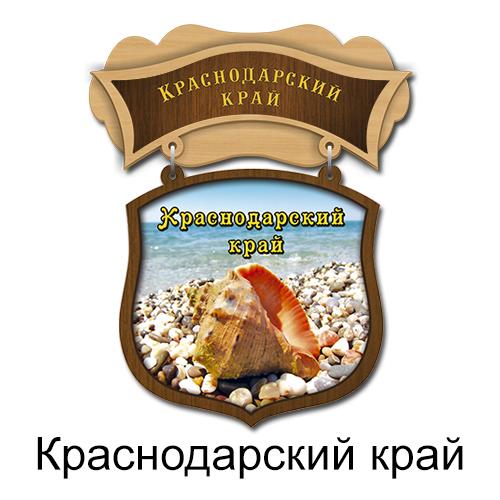 Деревянный магнит Щит Краснодарский край