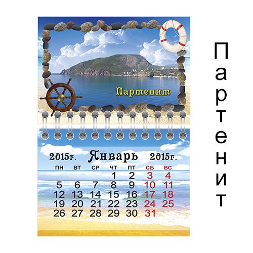 Магнит-календарь видовой Партенит
