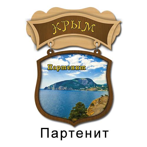 Деревянный магнит Щит Партенит