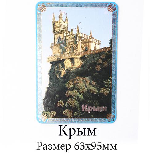 Плоский магнит с тиснением 63*95мм Крым