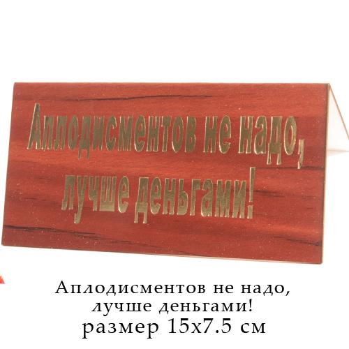 Табличка-прикол с золотым тиснением