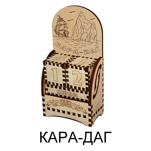 Деревянный календарь Карадаг