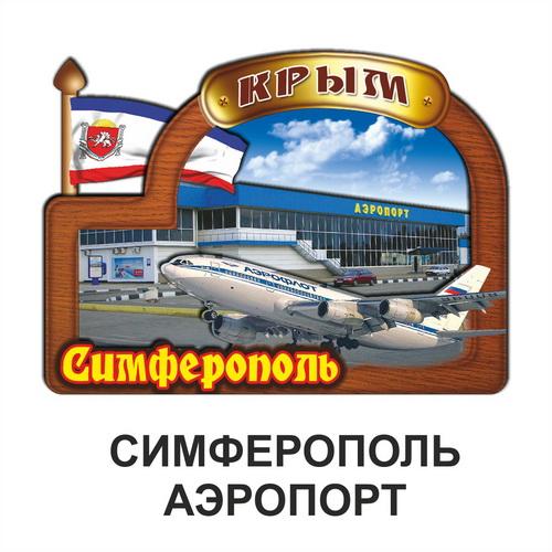 Деревянный магнит 3Д Симферополь Аэропорт