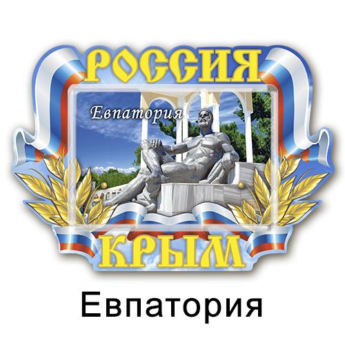 Деревянный магнит с акрилом Россия Евпатория