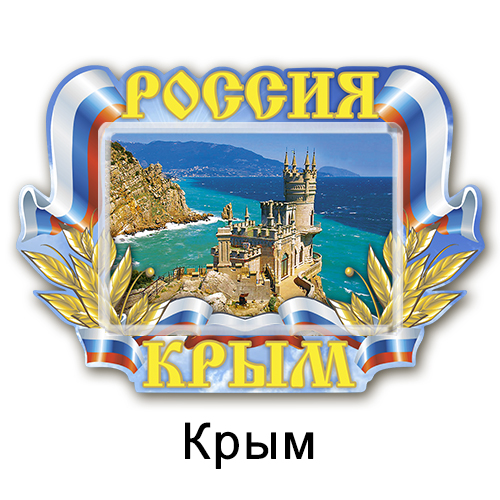 Деревянный магнит с акрилом Россия Крым