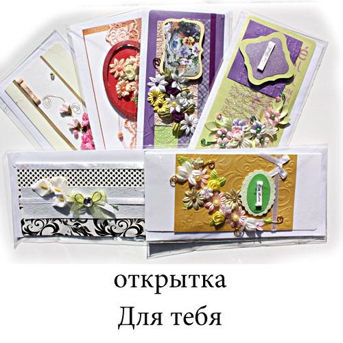 """Открытка серия """"Для тебя"""" 1 шт"""