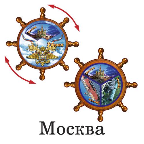 Деревянный магнит 3Д штурвал Москва