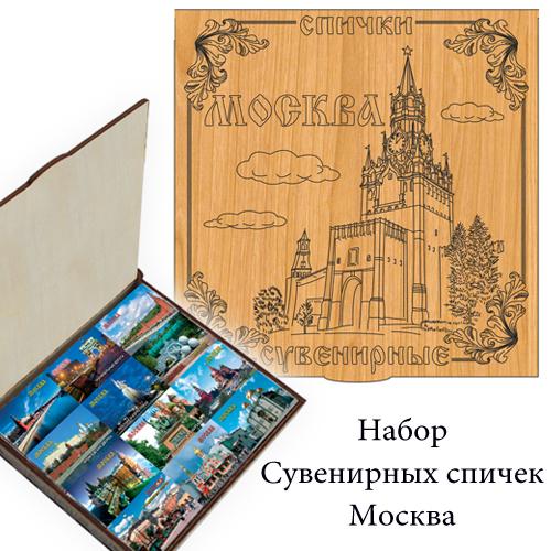 Набор Сувенирных Спичек Москва