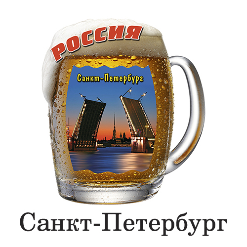 Деревянный магнит Бокал пиво Санкт-Петербург