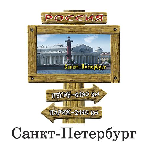 Деревянный 3Д указатель города Санкт-Петербург