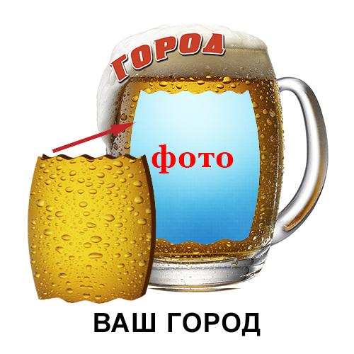 Деревянный магнит Бокал пиво Ваш город