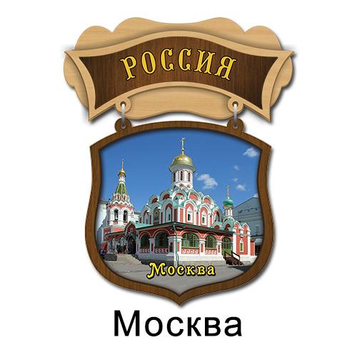 Деревянный магнит Щит Москва