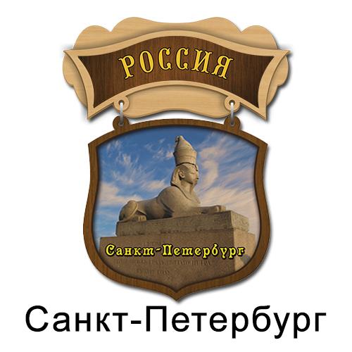 Деревянный магнит Щит Санкт-Петербург