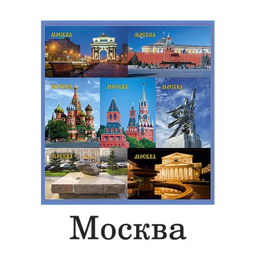 Набор мягких магнитов Москва (14,4*15,3) (7 шт)