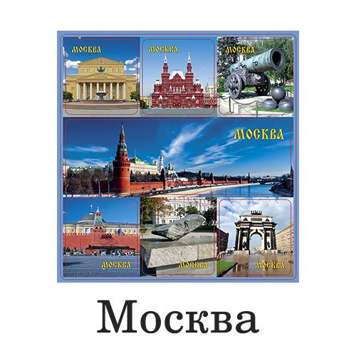 Набор мягких магнитов Москва  (7 шт) панорама