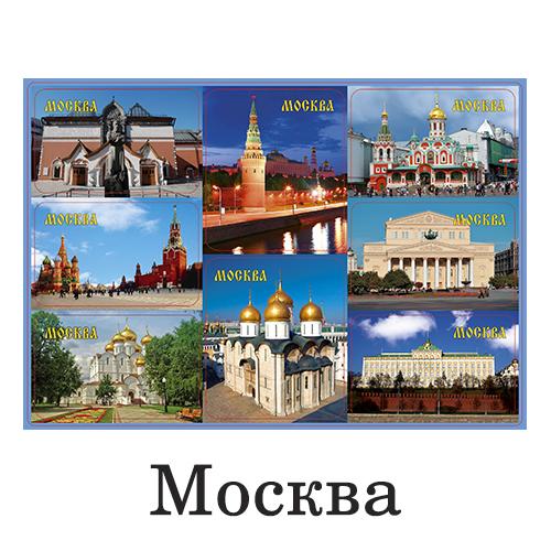 Набор мягких магнитов Москва  (21,5*15,3) (8 шт)