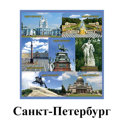 Набор мягких магнитов Санкт-Петербург (14,4*15,3) (7 шт)