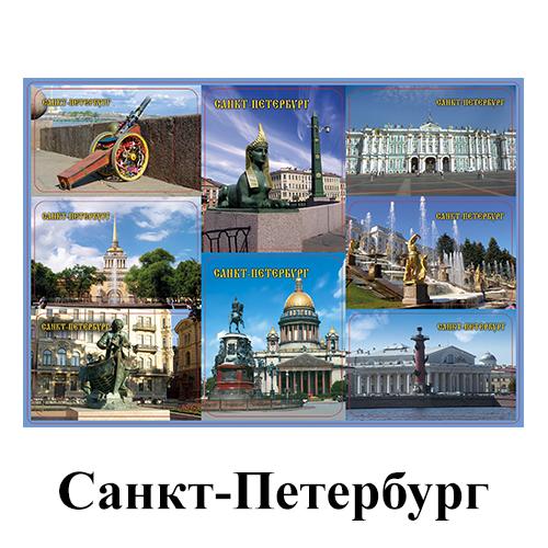 Набор мягких магнитов Санкт-Петербург (21,5*15,3) (8 шт)