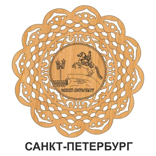 Тарелка деревянная резная 21,5 см Санкт-Петербург