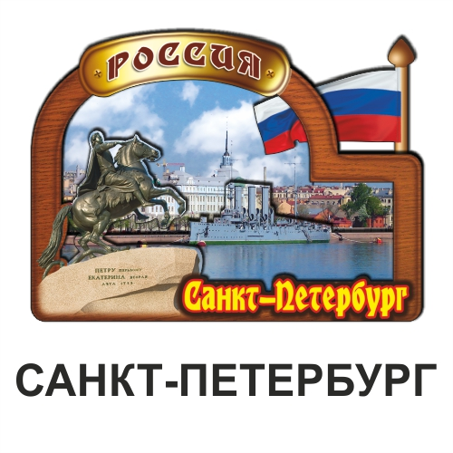 Деревянный магнит 3Д  Санкт-Петербург