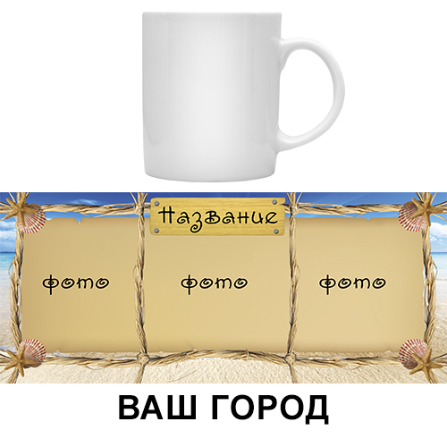 Чашка Сувенирная Ваш город