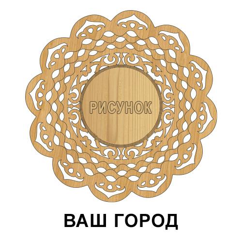 Тарелка деревянная резная 21,5 см Ваш город