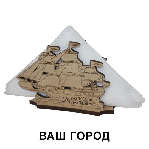 Салфетница Корабль  Ваш город