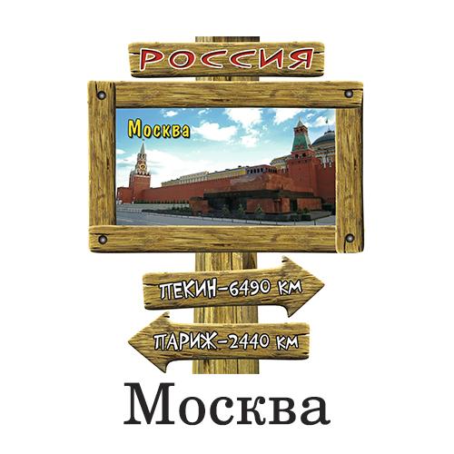 Деревянный 3Д указатель города Москва
