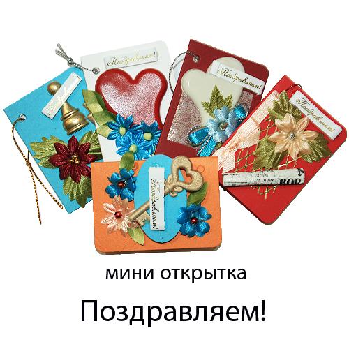 """Открытка- мини серия """"Поздравляем"""" 1 шт"""