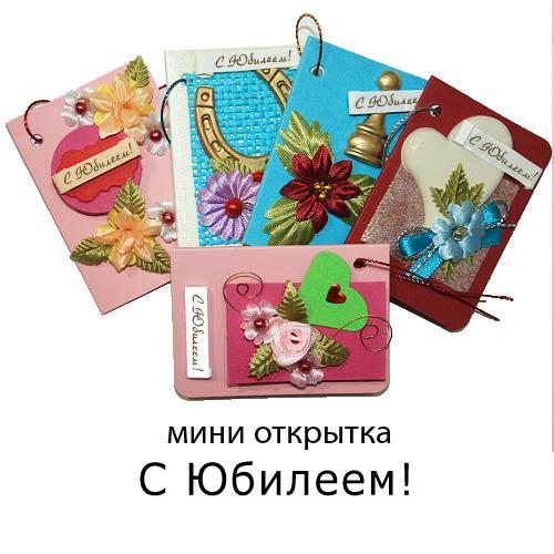 """Открытка- мини серия """"С Юбилеем"""" 1 шт"""