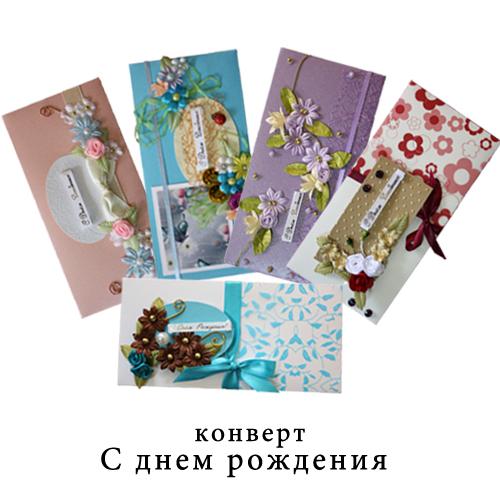 """Конверт  серия """"С Днем Рождения"""" 1 шт"""