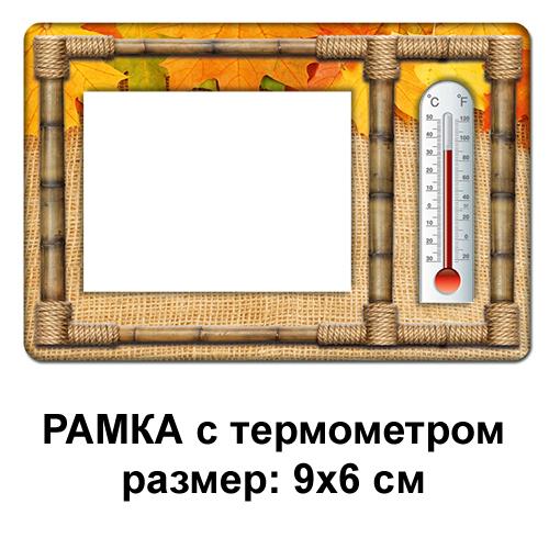 Заготовка Деревянная Рамка с градусником