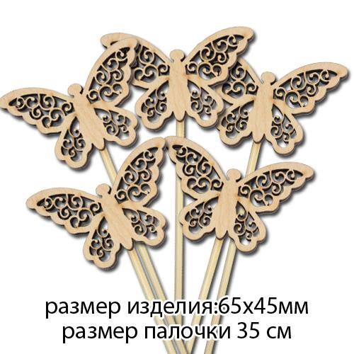 Набор табличек для букетов Бабочки резные 5 шт