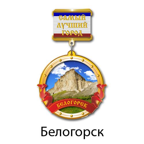 """Деревянный магнит Медаль """"Лучший город"""" Белогорск"""